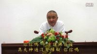 胡小林老师:为什么要念佛?!(潮州谢总黄河道德讲堂2016-4-29)