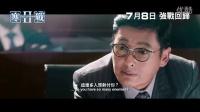 《寒战2》强战回归预告片 刘杰辉竟不是最后目标?