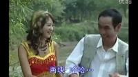 云南山歌剧:乡村老倌爱洋妞(全集)