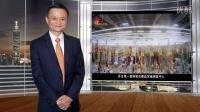 马云差点让他一年赚18亿港元 却被香港认定违规【今日头条】