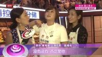 每日文娱播报20160617贾玲秦海璐比拼厨艺 高清
