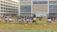 小学三年级体育《足球脚内侧运球》微课视频,深圳第三届微课大赛视频