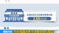 5月份我国消费市场整体增长稳定 160618