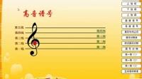 小学音乐《学习五线谱基础知识(翠北实验小学柴华)》微课视频,深圳第二届微课大赛视频