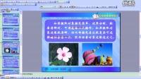 小学四年级信息《图像加工与处理》微课视频,深圳市小学信息微课大赛视频