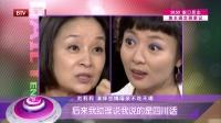 """每日文娱播报20160618刘莉莉:我的""""儿女""""遍天下 高清"""
