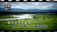 父亲的草原母亲的河(降央卓玛)视频编辑 舞月