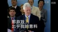 【鬼畜】克林顿的演讲