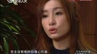 刀马旦的跨越 秦海璐专访(下) 160619