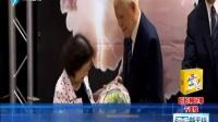 """海峡新干线20160619李登辉再抛""""台独""""言论 洪秀柱痛批:""""那个日本人"""" 高清—在线播放—优酷网,视频高清在线观看"""