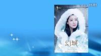 幻城预告片1《幻城》片花2 宋茜 张萌 汪铎 马天宇
