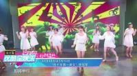 "AKB48对决SNH48 ""四千年第一美女""争冠军 160620"