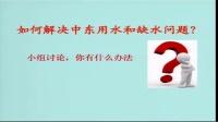 初中地理人教版七年级第一节《中东》天津王成玲