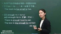 第27讲.英语语法 英语音标 新概念英语口语 高中英语学习方法