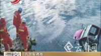 云南大理1辆观光车坠入洱海 晨光新视界 160620—在线播放—优酷网,视频高清在线观看
