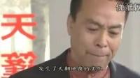 喜剧电影【公鸡下蛋】潘长江_标清
