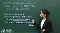 第8讲.新概念英语 英语音标口语语法学习 英语翻译在线翻译