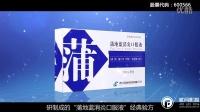 蒲地蓝牙膏专题片-贰月影视