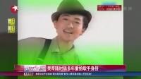娱乐星天地20160620吴奇隆时隔多年重拾歌手身份 高清