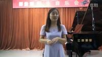 邵景湘老师师生音乐会  邵景湘老师对孩子们的寄语和评价
