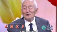 养生堂 2016 长寿名医话养生(一) 160620 87岁名医分享养生经验