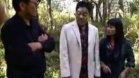 【云南山歌剧】老子中了五百万03(完)