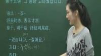 学习韩语要多久 青岛开发区寒假韩语学习 韩语教学基础 韩语教学第三讲