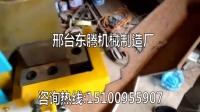 河北  东腾牌多功能小型冲剪机01 唐山  全自动小型冲剪机
