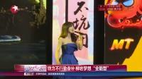 """娱乐星天地20160621功力不行勤奋补柳岩梦想""""全能型"""" 高清"""
