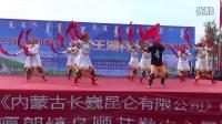 博王湖杯广场舞大赛—安代舞
