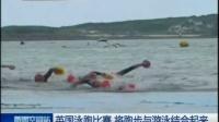 英国泳跑比赛  将跑步与游泳结合起来     160621   新闻空间站