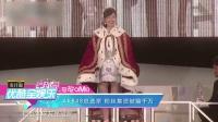 AKB48总选举 粉丝集资被骗千万 160622