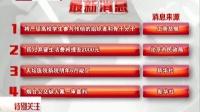 新华社:烟台公交纵火案一审宣判 特别关注 160622—在线播放—优酷网,视频高清在线观看