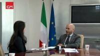 意大利对外贸易委
