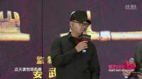 《完美有多美》上海发布会 姜武首任监制【东方电影报道】