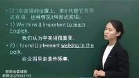 第26讲.英语语法 英语音标 新概念英语口语 高中英语作文万能句