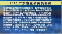 2016年6月20日广东省考面试真题解读