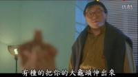 林正英电影 《赢钱专家》粤语版字幕