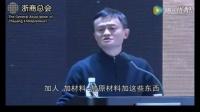 马云史玉柱冯仑三巨头对话 (3)