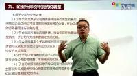 奥鹏教育&东北师范大学-经济法-模块五:企业所得税、个人所得税法律制度-6、企业所得税法律制度(六)