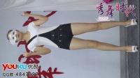 【秀舞时代 琪琪】王心凌 彩虹的微笑 舞蹈 5 正面 手机版 EXID up down 上下 上和下