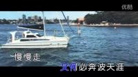 金润吉-慢慢走 欣赏啊(原版) | 壹字唱片KTV新歌推荐