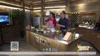 传统锅包肉 饭好了 160627 介质版