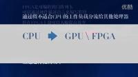 借助Open POWER的CAPI和FPGA技术,提升大数据分析效率