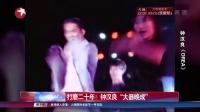 """娱乐星天地20160624打磨二十年!钟汉良""""大器晚成"""" 高清"""