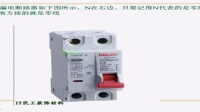 水电安装教程漏电保护器与空气开关的区别电箱漏电保护器接线原理图_标清