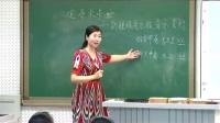 人音版七年级音乐《赛乃姆》新疆张钰