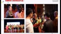 500名脑瘫儿援助在行动2016.5.24河南省人民大会堂活动简报