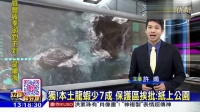 【wo1jia2】中天调查报告20160619完整版:海鲜灭绝中