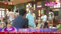 每日文娱播报20160626神探播播报:小沈阳片场被孤立? 高清